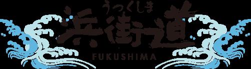 うつくしま浜街道 FUKUSHIMA