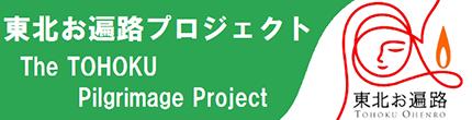 東北お遍路プロジェクト The TOHOKU Pilgrimage Project