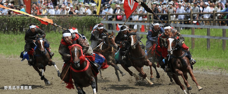 野馬追甲冑競馬