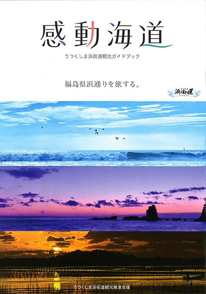 「感動海道」 うつくしま浜街道観光ガイドブック 福島県浜通りを旅する。