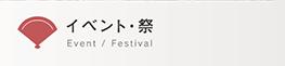 イベント・祭 Event/Festival