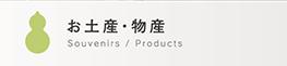 お土産・物産 Souvenirs/Products