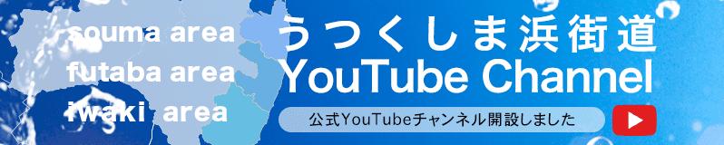 浜街道 YouTubeChannel