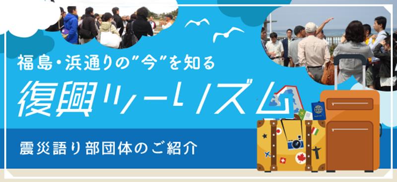 福島・浜通りの今を知る 復興ツーリズム 震災語り部団体のご紹介