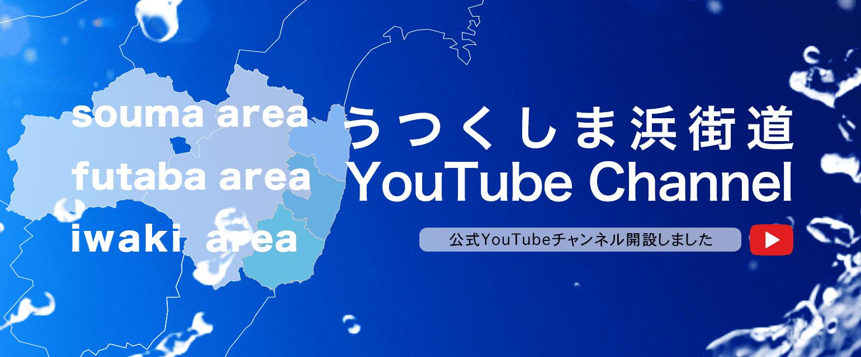 浜街道 YouTube Channel